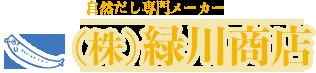 九十九里生まれのイワシをふんだんに利用した自然だし製品の製造・販売 | (株)緑川商店